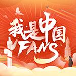 粉丝认证号:我是中国FANS