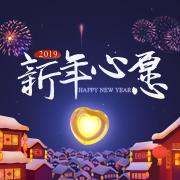 2019新年心愿