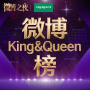 #微博King和Queen榜#