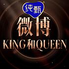 微博KING和QUEEN