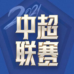 中超球员势力榜