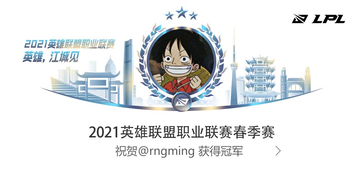2021LPL春季赛冠军-Ming