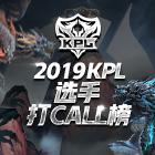 KPL最佳中路榜