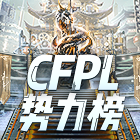 CFPL战队势力榜
