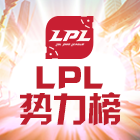 LPL战队势力榜