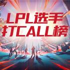 LPL选手打CALL榜