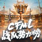 CFML战队势力榜