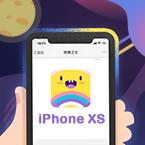 iPhone XS发布的第一天……