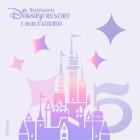卡片背景:迪士尼城堡-幻光紫