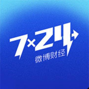 微博财经7X24小时频道