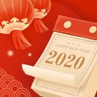 2020开运礼