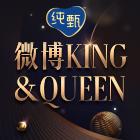 澳门所有赌场网址KING&QUEEN榜