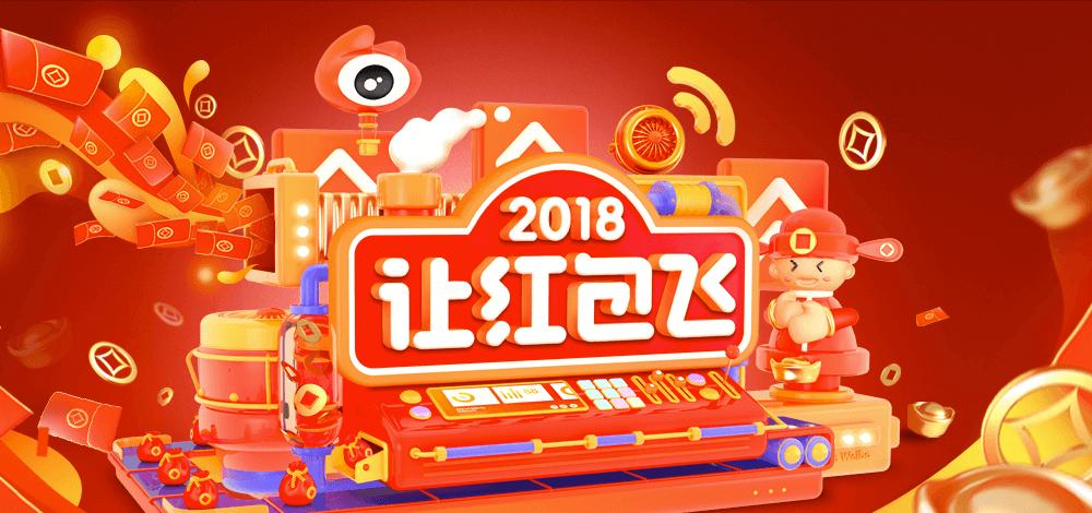 [新浪微博]2017让红包飞 - Luck4ever.Net