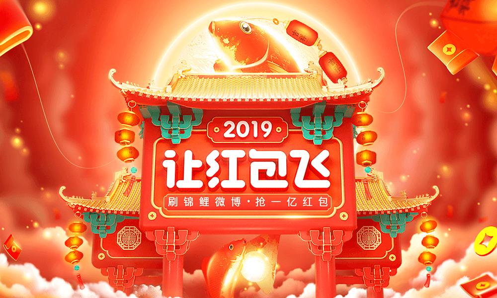 [新浪微博]2019让红包飞 - Luck4ever.Net